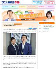 ラジオ関西「寺谷一紀のまいど!まいど!」'18 9月21日