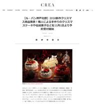 CREA web '18 10月4日
