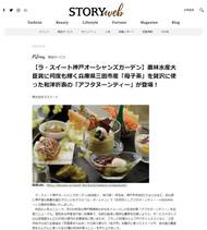 STORY web '18 10月16日