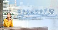 関西テレビ「マナミのマナビ旅」 '18 11月3日(土)