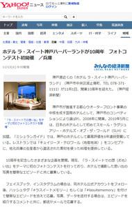 Yahoo!ニュース '18 11月13日