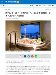 神戸経済新聞 '18 11月13日
