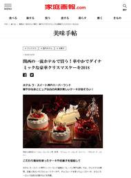 家庭画報.com '18年12月4日