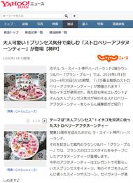 Yahoo!ニュース '19 1月10日