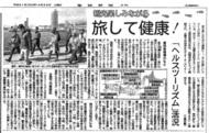 産経新聞 '19 4月20日