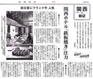 産経新聞 '19 2月25日