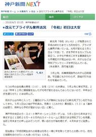 神戸新聞NEXT '19 4月5日