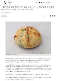 朝日新聞デジタル '19 4月23日