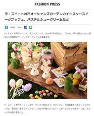 FASHION PRESS '19 3月13日