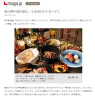 Lmaga.jp '19 4月18日