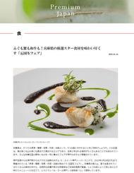 PREMIUM JAPAN '19 1月24日