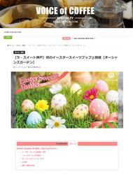 神戸ランチドットコム '19 3月25日