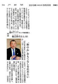 神戸新聞 '19 5月20日
