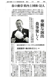 朝日新聞 '19 5月20日