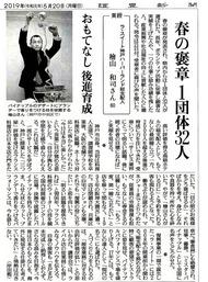 読売新聞 '19 5月20日