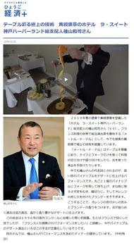 ひょうご経済プラスTOP '19 5月20日