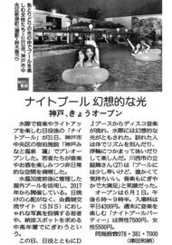 神戸新聞 '19 6月1日