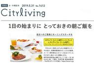 Cityliving 19' 5月31日 No.1412