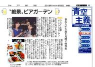 神戸新聞 '19 6月5日