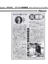ブライダル産業新聞 '19 6月1日