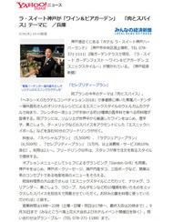 YAHOO! JAPAN '19 5月30日