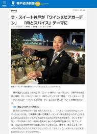 神戸経済新聞 '19 5月30日