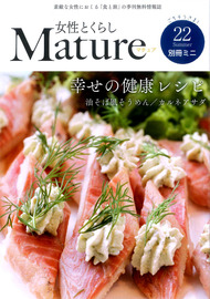 Mature '19 夏号vol.22