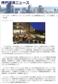 神戸経済ニュース '19 6月13日