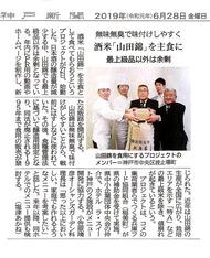 神戸新聞 '19 6月28日
