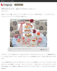 Lmaga.jp '19 6月23日