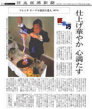 日本経済新聞 '19 7月22日