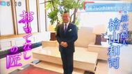 テレビ大阪 やさしいニュース「匠と巧」 '19 7月22日