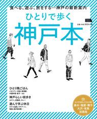 ひとりで歩く 神戸本 '19 7月30日