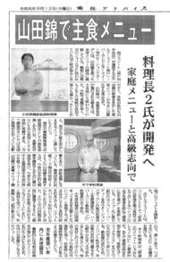 商経アドバイス '19 9月12日
