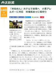 丹波新聞 '19 9月10日