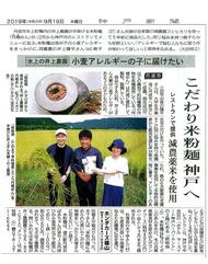 神戸新聞 '19 9月19日