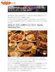 じゃらんニュース_'19 9月9日