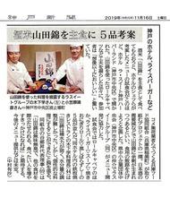 神戸新聞 '19 11月16日
