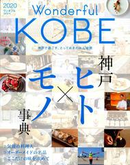 Wonderful KOBE 神戸ヒト×モノ事典