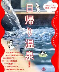 LMAGA MOOK 日帰り温泉【関西版】 '19 11月26日
