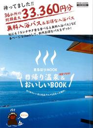 まるはりMOOK「日帰り温泉&おいしいBOOK」 '19 11月29日