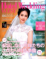 Hotel Wedding WEST '20 1月7日