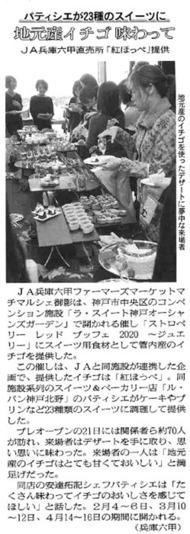 日本農業新聞 '20 1月25日 朝刊