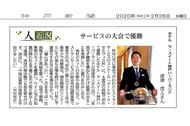 神戸新聞 '20 2月26日