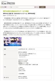 Kiss PRESS '20 3月24日