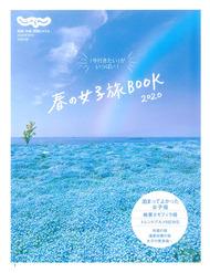 じゃらん 春の女子旅Book2020