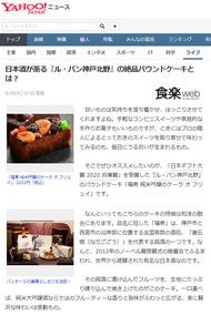 Yahoo!ニュース '20 5月19日