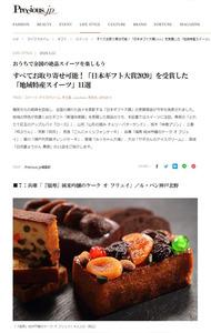 Precious.jp '20 4月22日