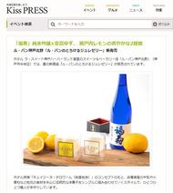 Kiss PRESS '20 6月6日