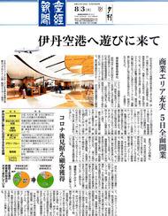 産経新聞 '20 8月3日